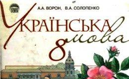 Скачати  Українська мова  8           Ворон А.А. Солопенко В.А.      Підручники Україна