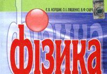 Скачати  Фізика  11           Коршак       Підручники Україна