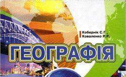Скачати  Географія  10           Кобернік С.Г. Коваленко Р.Р.      Підручники Україна