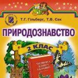 Скачати  Природознавство  2           Гільберг Т.Г. Сак Т.В.      Підручники Україна