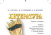 Скачати  Литература  10           Исаева Е.А. Клименко Ж.В. Мельник А.О.     Підручники Україна