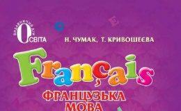 Скачати  Французька мова  2           Чумак Н.П. Кривошеєва Т.В.      Підручники Україна