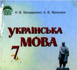 Скачати  Українська мова  7           Бондаренко Н.В. Ярмолюк А.В.      ГДЗ Україна
