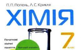 Скачати  Хімія  7           Попель П.П. Крикля Л.С.      ГДЗ Україна