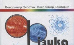 Скачати  Фізика  11           Сиротюк В.Д. Баштовий В.І.      Підручники Україна