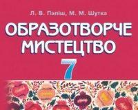 Скачати  Образотворче мистецтво  7           Папіш Л.В. Шутка М.М.      Підручники Україна