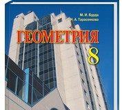 Скачати  Геометрія  8           Бурда М.І. Тарасенкова Н.А.      ГДЗ Україна