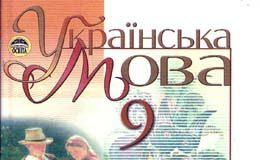 Скачати  Українська мова  9           Пентилюк М.І. Гайдаєнко І.В. Ляшкевич А.І.     ГДЗ Україна
