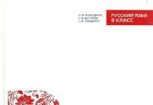 Скачати  Русский язык  8           Баландина       ГДЗ Україна