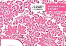 Скачати  Російська мова  9           Баландина Н.Ф. Дегтярева. К.В.      ГДЗ Україна