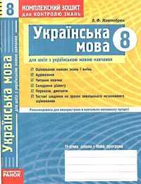 Скачати  Українська мова  8           Жовтобрюх автор       ГДЗ Україна
