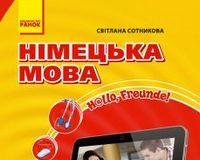 Скачати  Німецька мова  7           Сотникова С.І.       Підручники Україна