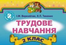 Скачати  Трудове навчання  2           Веремійчик І.М. Тименко В.П.      Підручники Україна