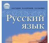 Скачати  Русский язык  9           Гудзик       ГДЗ Україна
