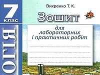 Скачати  Біологія  7           Вихренко Т.К.       ГДЗ Україна