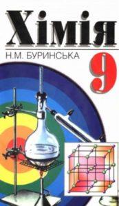 Скачати  Хімія  9           Буринська Н.М.       ГДЗ Україна