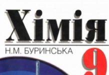 Скачати  Хімія  9           Буринська Н.М.       Підручники Україна