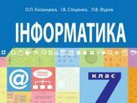 Скачати  Інформатика  7           Казанцева О.П. Стеценко І.В. Фурик Л.В.     Підручники Україна