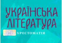 Скачати  Українська література  10           Авраменко О.М.       Підручники Україна