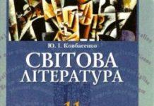 Скачати  Світова література  11           Ковбасенко Ю.І.       Підручники Україна