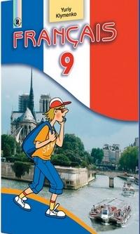 Скачати  Французька мова  9           Клименко Ю.М.       Підручники Україна