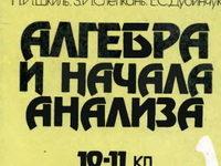 Скачати  Алгебра  10 11          Шкиль Н.И. Слепкань З.И. Дубинчук Е.С.     Підручники Україна