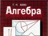 Скачати  Алгебра  7 8 9         Бевз       Підручники Україна