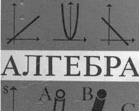 Скачати  Алгебра  7           Макарычев       Підручники Україна