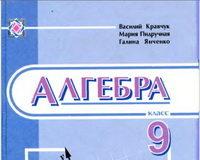 Скачати  Алгебра  9           Кравчук В Подручная М Янченко Г     Підручники Україна
