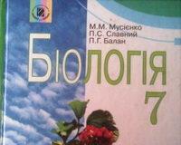 Скачати  Біологія  7           Мусієнко П.С. Славний П.Г. Балан     Підручники Україна