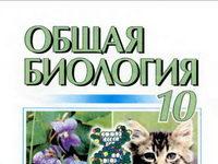 Скачати  Биология  10           Кучеренко Н.Е.       Підручники Україна