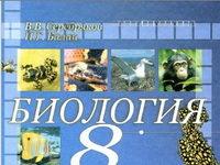 Скачати  Биология  8           Серебряков В.В. Балан П.Г.      Підручники Україна