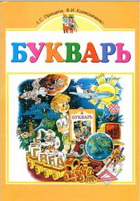 Скачати  Букварь  1           Прищепа К.С. Колісніченко В.І.      Підручники Україна