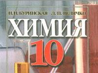 Скачати  Химия  10           Буринская Н.Н. Величко Л.П.      Підручники Україна