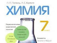 Скачати  Химия  7           Попель П.П. Крикля Л.С.      Підручники Україна