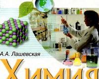 Скачати  Химия  7           Лашевська Г.А.       Підручники Україна