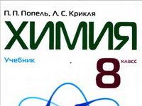 Скачати  Химия  8           Попель П.П. Крикля Л.С.      Підручники Україна