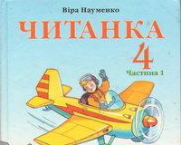Скачати  Читанка  4           Науменко В.       Підручники Україна