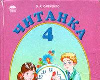 Скачати  Читанка  4           Савченко О.Я.       Підручники Україна