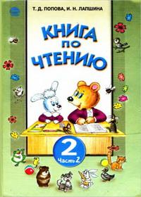 Скачати  Чтение  2           Попова Т.Д.       Підручники Україна