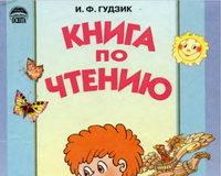 Скачати  Чтение  3           Гудзик І.Ф.       Підручники Україна