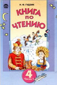 Скачати  Чтение  4           Гудзик И.Ф.       Підручники Україна
