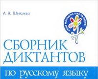 Скачати  Русский язык  1 2 3 4        Шевелева А.А.       Підручники Україна