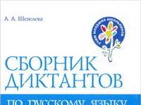 Скачати  Русский язык  1 2 3 4        Шевелева Л.А.       Підручники Україна