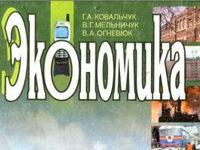 Скачати  Экономика  10           Ковальчук Г.А. Мельничук В.Г. Огневюк В.А.     Підручники Україна