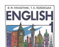 Скачати  Англійська мова  1           Плахотник В. Полонська Т.      Підручники Україна