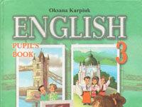 Скачати  Англійська мова  3           Карп'юк О.       Підручники Україна
