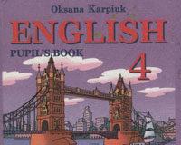 Скачати  Английский язык  4           Карп'юк О.Д.       Підручники Україна