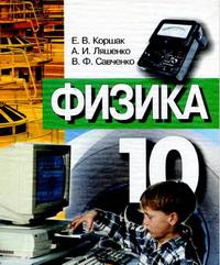 Скачати  Физика  10           Коршак       Підручники Україна