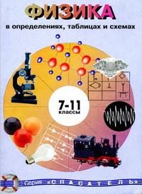 Скачати  Физика  7 8 9 10 11       Крот Ю.Е.       Підручники Україна